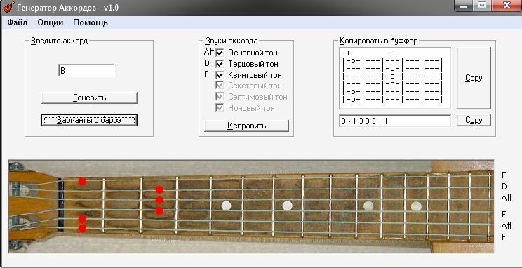 Метроном Программа Гитар